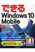 できるWindows 10 Mobileの本