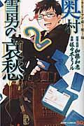 サラリーマン祓魔師奥村雪男の哀愁 2