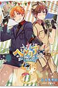 ヘタリアWorld★Stars 3の本