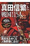 真田信繁と戦国115人
