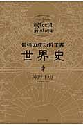 最強の成功哲学書世界史の本