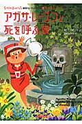 アガサ・レーズンと死を呼ぶ泉の本