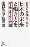 自分の半径5mから日本の未来と働き方を考えてみよう会議の本