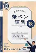 筆ペン練習帳の本