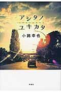 アシタノユキカタの本