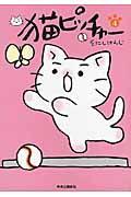 猫ピッチャー 4の本