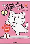 特別版 猫ピッチャー 4の本