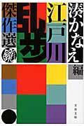 江戸川乱歩傑作選 鏡の本