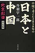 中国で考えた2050年の日本と中国の本