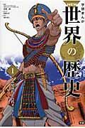学研まんがNEW世界の歴史 1の本