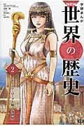 学研まんがNEW世界の歴史 2の本
