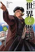 学研まんがNEW世界の歴史 6