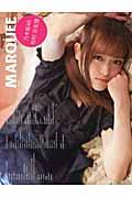 MARQUEE Vol.113の本