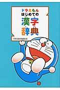 ドラえもんはじめての漢字辞典の本