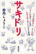サキドリの本