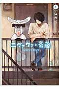 ニヴァウァと斎藤 1の本