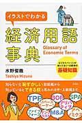 イラストでわかる経済用語事典の本