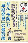がん「予防」と「早期発見」の最前線