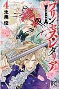 プリンセス・レダリア~薔薇の海賊~ 4の本