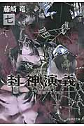 封神演義 7の本