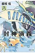 封神演義 8の本