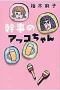 幹事のアッコちゃんの本