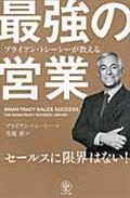 ブライアン・トレーシーが教える最強の営業の本