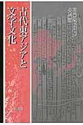 古代東アジアと文字文化の本