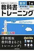 教科書トレーニング啓林館版未来へひろがる数学 数学 1年の本