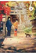 鎌倉香房メモリーズ 3の本