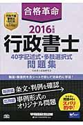 合格革命行政書士40字記述式・多肢選択式問題集 2016年度版の本