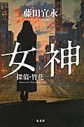 探偵・竹花女神の本