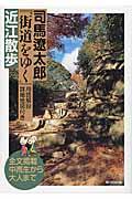 司馬遼太郎『街道をゆく』用語解説詳細地図付き近江散歩の本