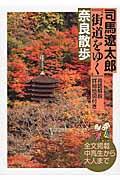 司馬遼太郎『街道をゆく』用語解説詳細地図付き奈良散歩の本