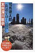司馬遼太郎『街道をゆく』用語解説詳細地図付き本所深川散歩の本