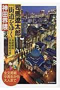 司馬遼太郎『街道をゆく』用語解説詳細地図付き神田界隈の本