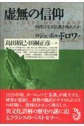 虚無の信仰の本