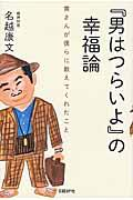 『男はつらいよ』の幸福論の本