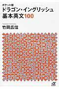 ポケット版 ドラゴン・イングリッシュ基本英文100