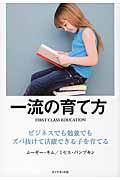 一流の育て方の本