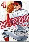 BUNGOーブンゴー 4の本