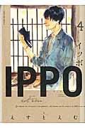 IPPO 4の本