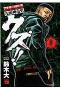 クズ!!~アナザークローズ九頭神竜男~ 8の本