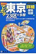 でっか字東京詳細便利地図