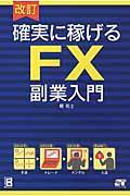 改訂 確実に稼げるFX副業入門の本