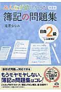 第5版 みんなが欲しかった簿記の問題集日商2級工業簿記の本