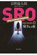 SRO episode 0の本