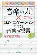 音楽の力×コミュニケーションでつくる音楽の授業の本