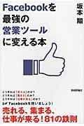 Facebookを最強の営業ツールに変える本の本