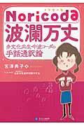 Noricoda波瀾万丈の本